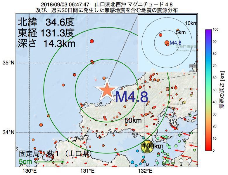地震震源マップ:2018年09月03日 06時47分 山口県北西沖でM4.8の地震