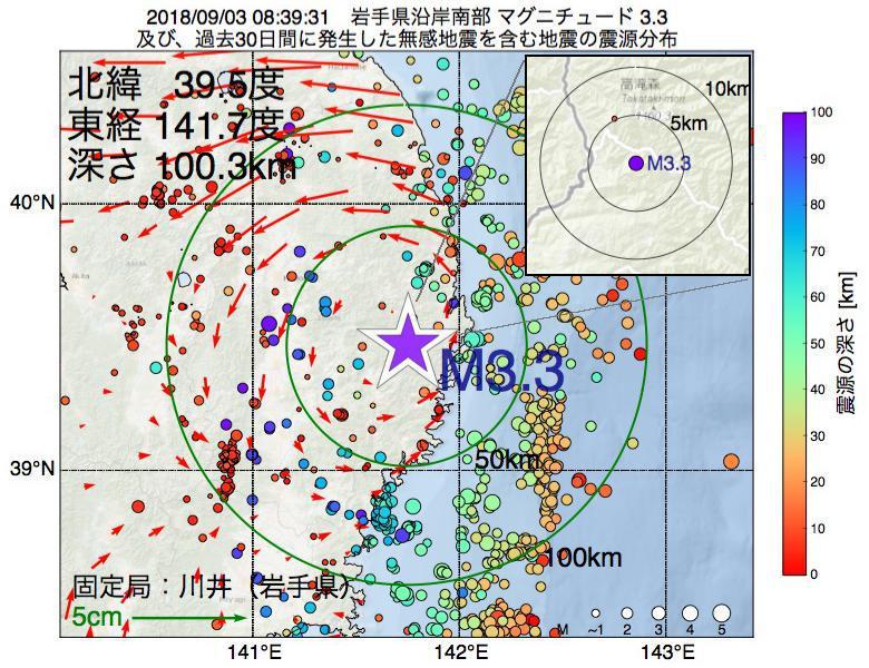 地震震源マップ:2018年09月03日 08時39分 岩手県沿岸南部でM3.3の地震