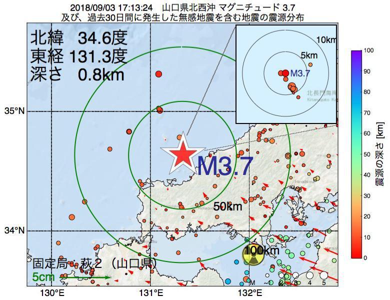 地震震源マップ:2018年09月03日 17時13分 山口県北西沖でM3.7の地震