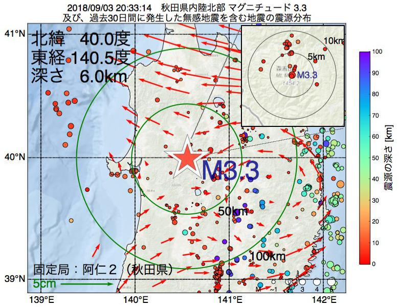 地震震源マップ:2018年09月03日 20時33分 秋田県内陸北部でM3.3の地震