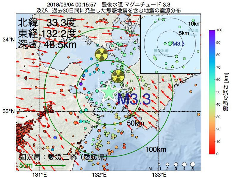 地震震源マップ:2018年09月04日 00時15分 豊後水道でM3.3の地震
