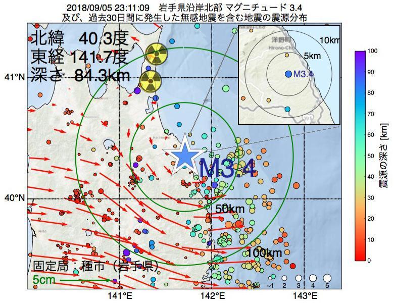 地震震源マップ:2018年09月05日 23時11分 岩手県沿岸北部でM3.4の地震