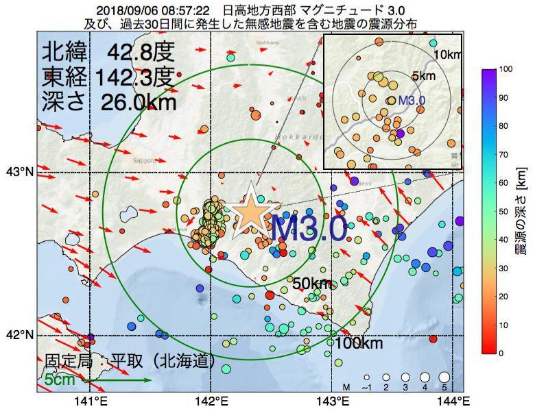 地震震源マップ:2018年09月06日 08時57分 日高地方西部でM3.0の地震