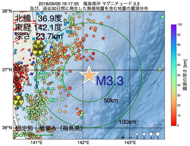 地震震源マップ:2018年09月06日 16時17分 福島県沖でM3.3の地震