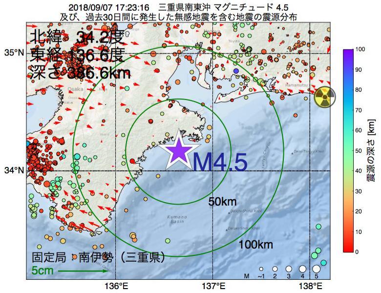 地震震源マップ:2018年09月07日 17時23分 三重県南東沖でM4.5の地震