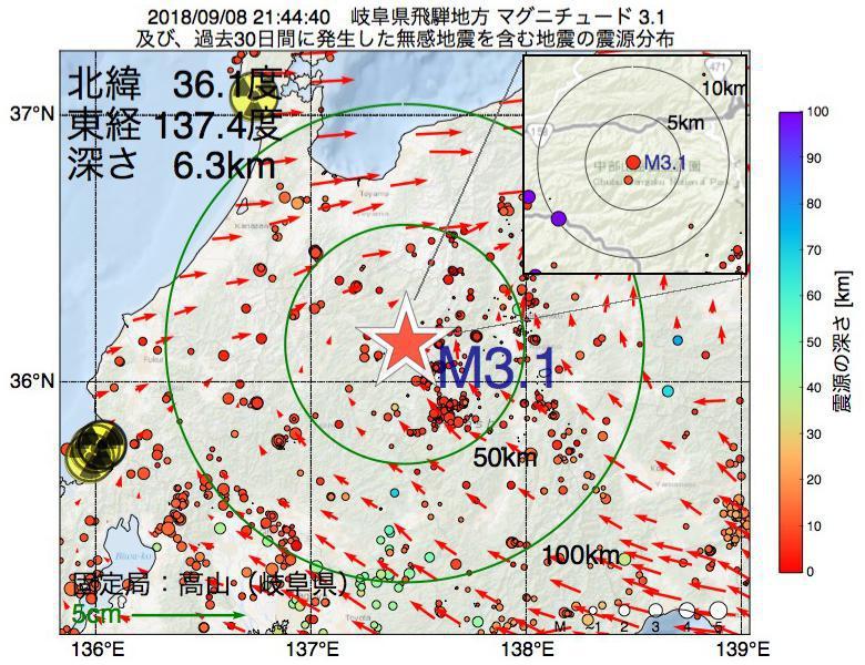 地震震源マップ:2018年09月08日 21時44分 岐阜県飛騨地方でM3.1の地震