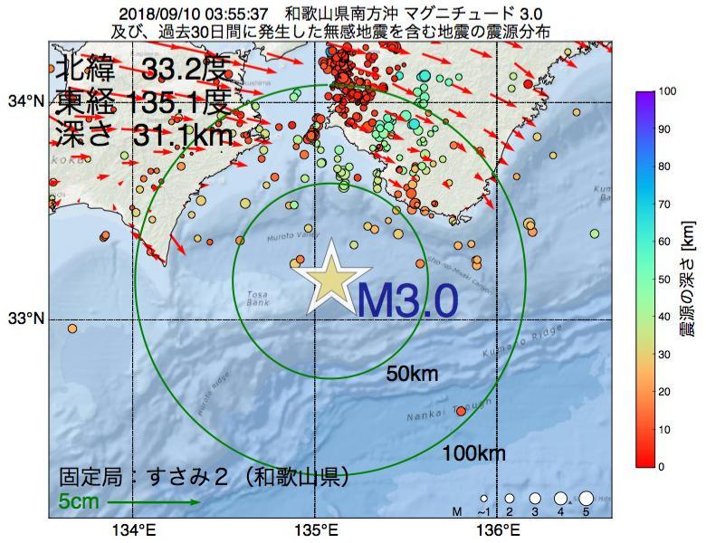地震震源マップ:2018年09月10日 03時55分 和歌山県南方沖でM3.0の地震