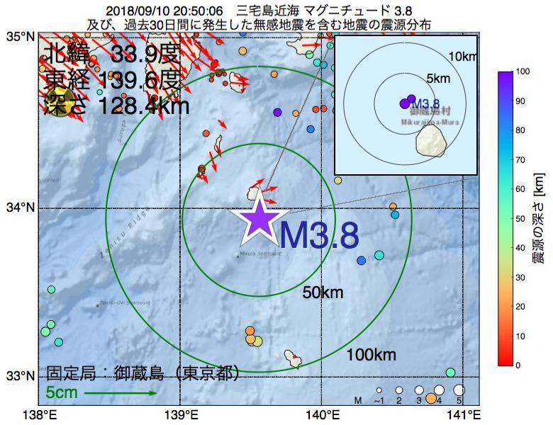 地震震源マップ:2018年09月10日 20時50分 三宅島近海でM3.8の地震