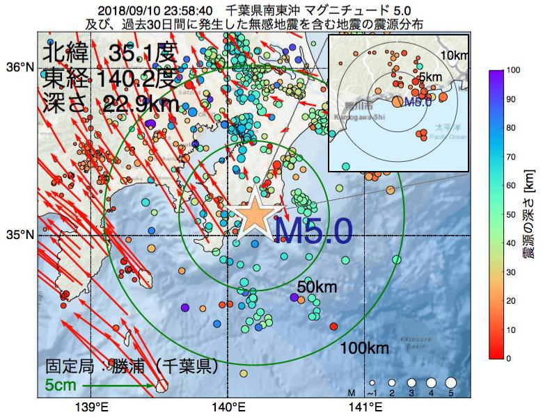 地震震源マップ:2018年09月10日 23時58分 千葉県南東沖でM5.0の地震