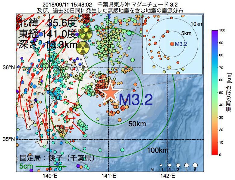 地震震源マップ:2018年09月11日 15時48分 千葉県東方沖でM3.2の地震