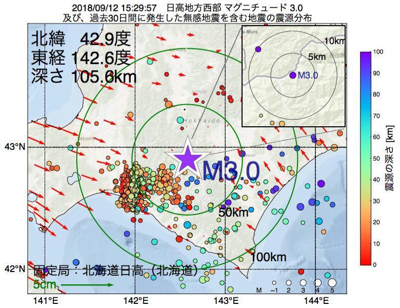 地震震源マップ:2018年09月12日 15時29分 日高地方西部でM3.0の地震
