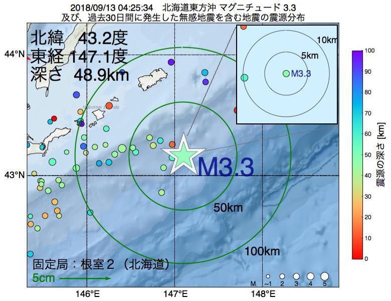 地震震源マップ:2018年09月13日 04時25分 北海道東方沖でM3.3の地震