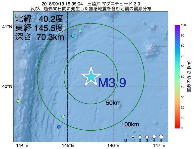 地震震源マップ:2018年09月13日 15時35分 三陸沖でM3.9の地震