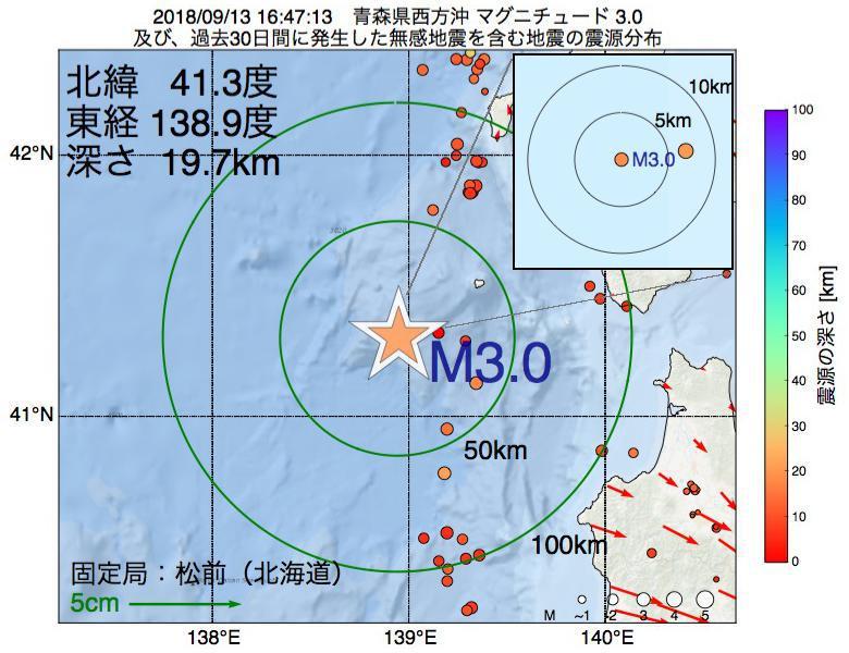 地震震源マップ:2018年09月13日 16時47分 青森県西方沖でM3.0の地震