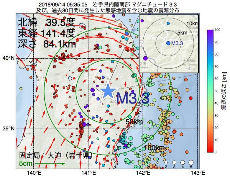 地震震源マップ:2018年09月14日 05時35分 岩手県内陸南部でM3.3の地震