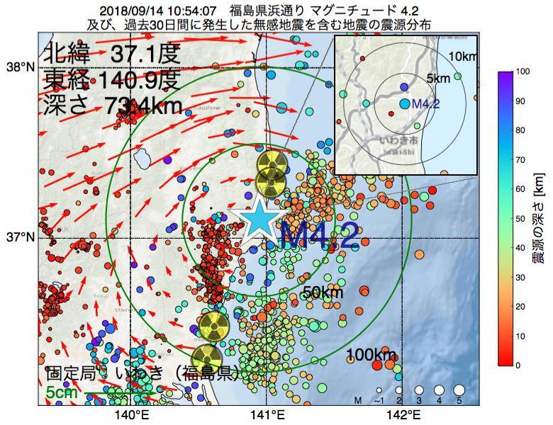 地震震源マップ:2018年09月14日 10時54分 福島県浜通りでM4.2の地震