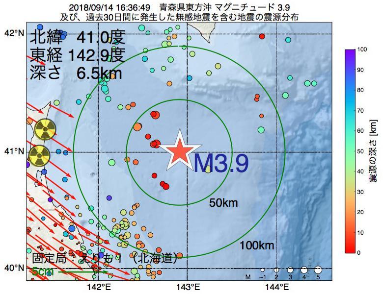 地震震源マップ:2018年09月14日 16時36分 青森県東方沖でM3.9の地震