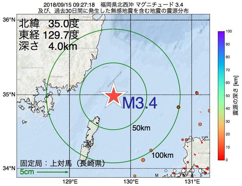 地震震源マップ:2018年09月15日 09時27分 福岡県北西沖でM3.4の地震