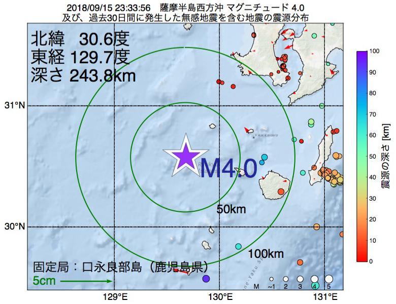 地震震源マップ:2018年09月15日 23時33分 薩摩半島西方沖でM4.0の地震