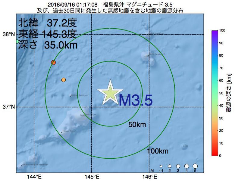 地震震源マップ:2018年09月16日 01時17分 福島県沖でM3.5の地震