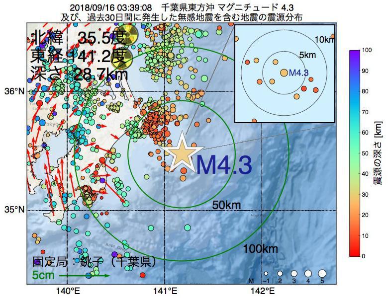 地震震源マップ:2018年09月16日 03時39分 千葉県東方沖でM4.3の地震