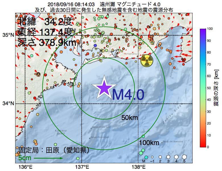 地震震源マップ:2018年09月16日 08時14分 遠州灘でM4.0の地震