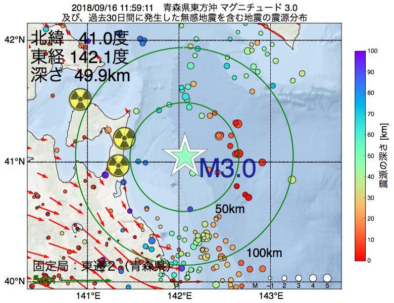 地震震源マップ:2018年09月16日 11時59分 青森県東方沖でM3.0の地震