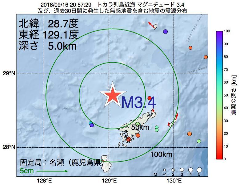 地震震源マップ:2018年09月16日 20時57分 トカラ列島近海でM3.4の地震