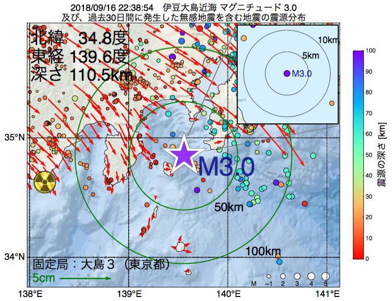 地震震源マップ:2018年09月16日 22時38分 伊豆大島近海でM3.0の地震
