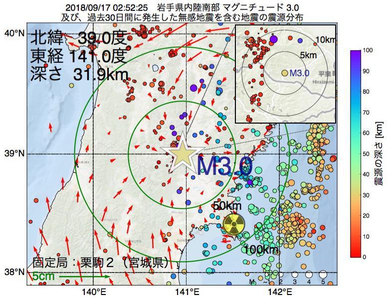 地震震源マップ:2018年09月17日 02時52分 岩手県内陸南部でM3.0の地震