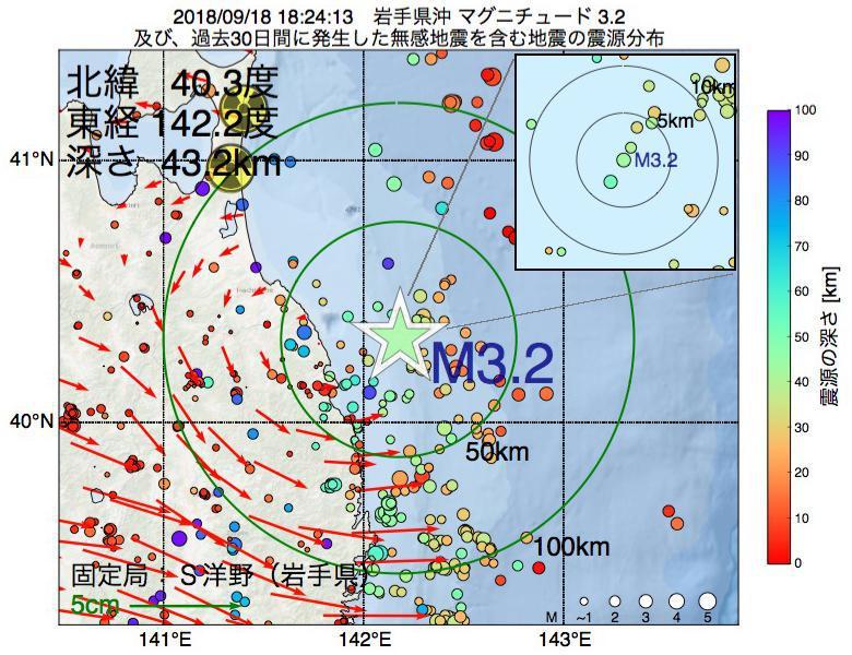 地震震源マップ:2018年09月18日 18時24分 岩手県沖でM3.2の地震