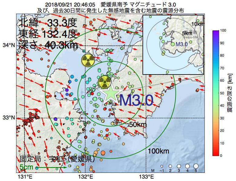 地震震源マップ:2018年09月21日 20時46分 愛媛県南予でM3.0の地震