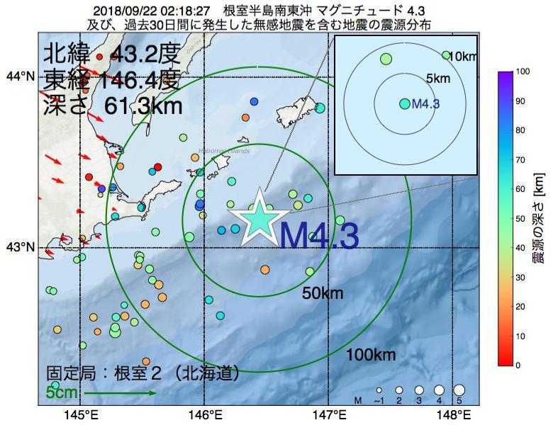地震震源マップ:2018年09月22日 02時18分 根室半島南東沖でM4.3の地震