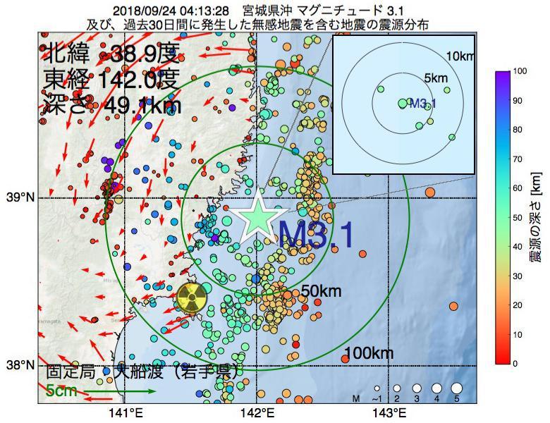 地震震源マップ:2018年09月24日 04時13分 宮城県沖でM3.1の地震