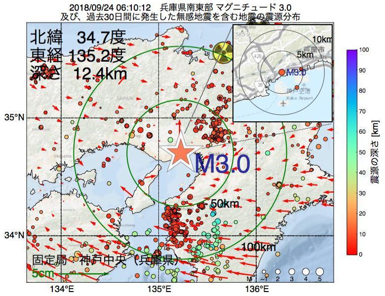 地震震源マップ:2018年09月24日 06時10分 兵庫県南東部でM3.0の地震