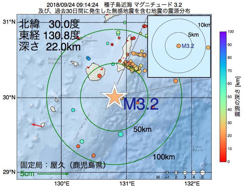 地震震源マップ:2018年09月24日 09時14分 種子島近海でM3.2の地震