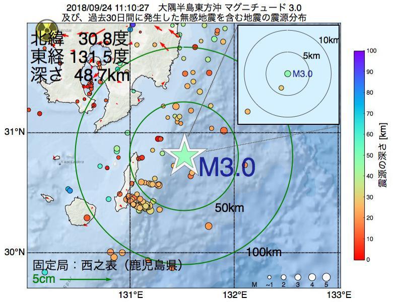 地震震源マップ:2018年09月24日 11時10分 大隅半島東方沖でM3.0の地震