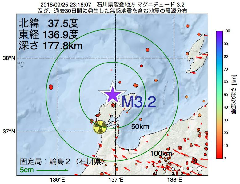 地震震源マップ:2018年09月25日 23時16分 石川県能登地方でM3.2の地震