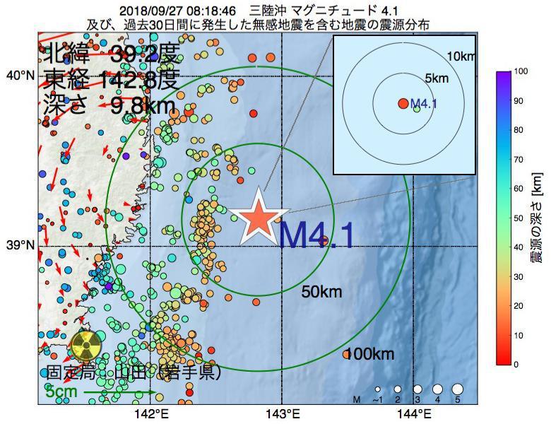 地震震源マップ:2018年09月27日 08時18分 三陸沖でM4.1の地震