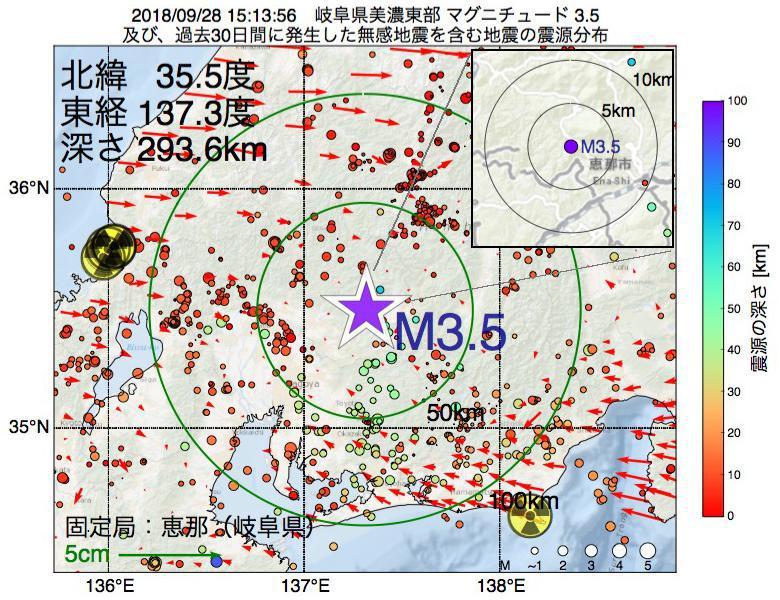 地震震源マップ:2018年09月28日 15時13分 岐阜県美濃東部でM3.5の地震