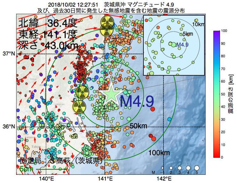 地震震源マップ:2018年10月02日 12時27分 茨城県沖でM4.9の地震