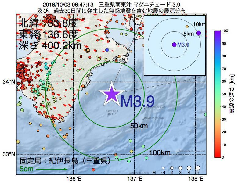 地震震源マップ:2018年10月03日 06時47分 三重県南東沖でM3.9の地震