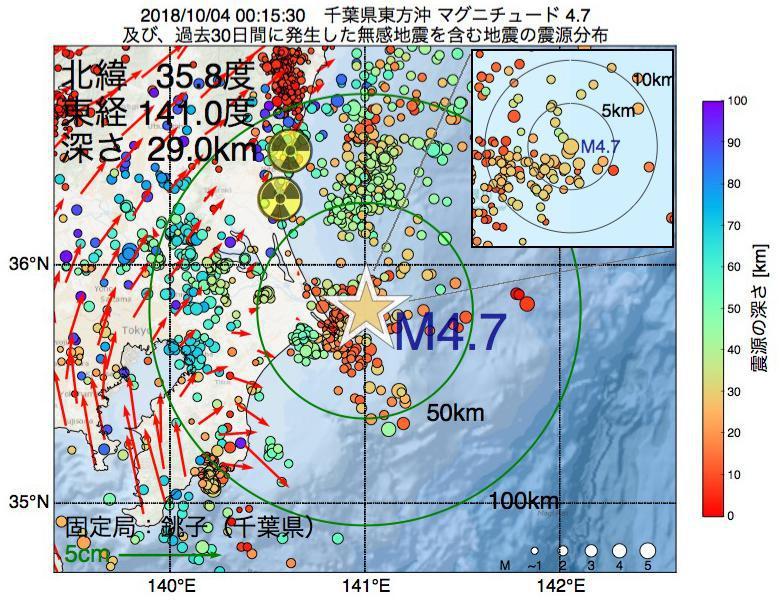 地震震源マップ:2018年10月04日 00時15分 千葉県東方沖でM4.7の地震