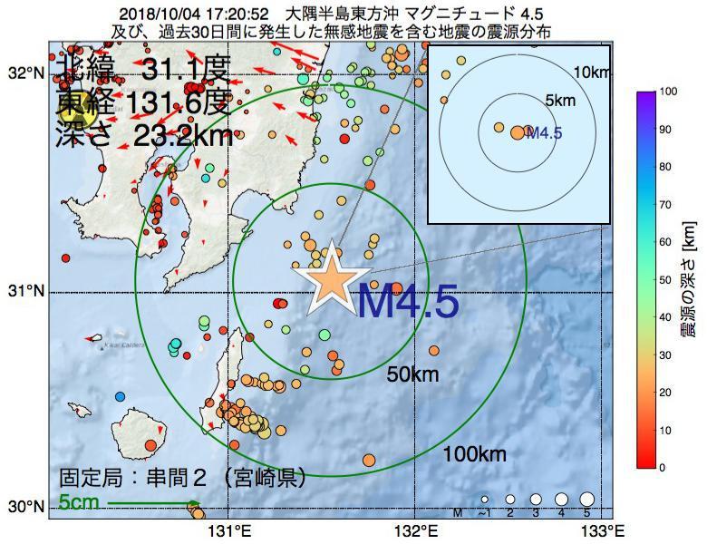 地震震源マップ:2018年10月04日 17時20分 大隅半島東方沖でM4.5の地震