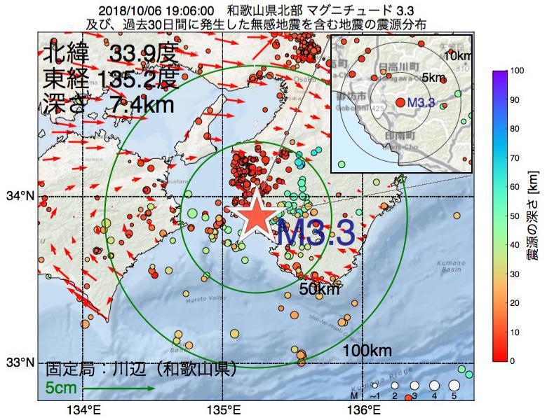 地震震源マップ:2018年10月06日 19時06分 和歌山県北部でM3.3の地震