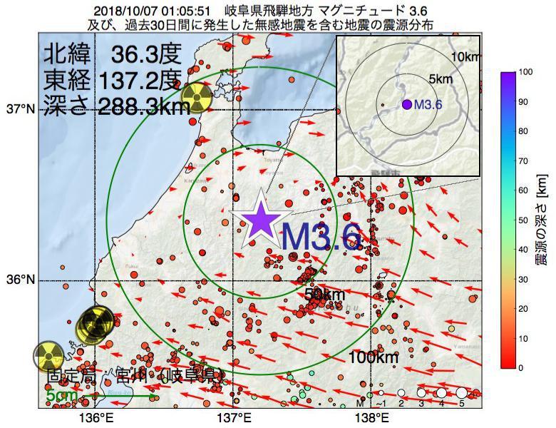 地震震源マップ:2018年10月07日 01時05分 岐阜県飛騨地方でM3.6の地震
