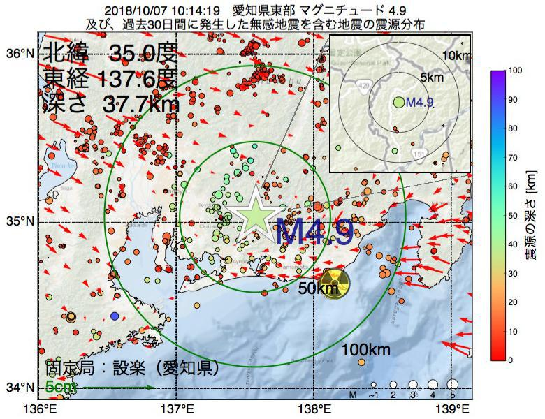 地震震源マップ:2018年10月07日 10時14分 愛知県東部でM4.9の地震