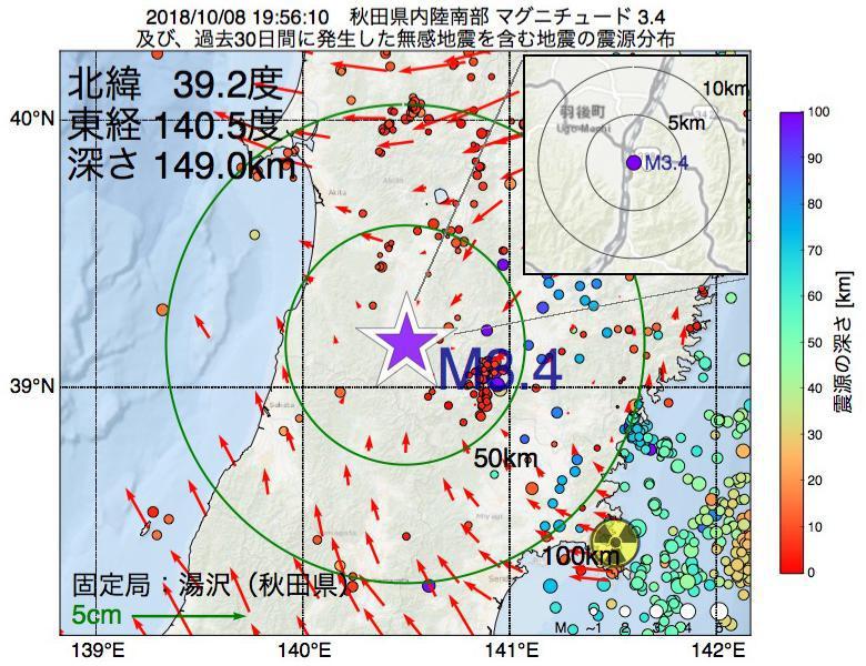 地震震源マップ:2018年10月08日 19時56分 秋田県内陸南部でM3.4の地震