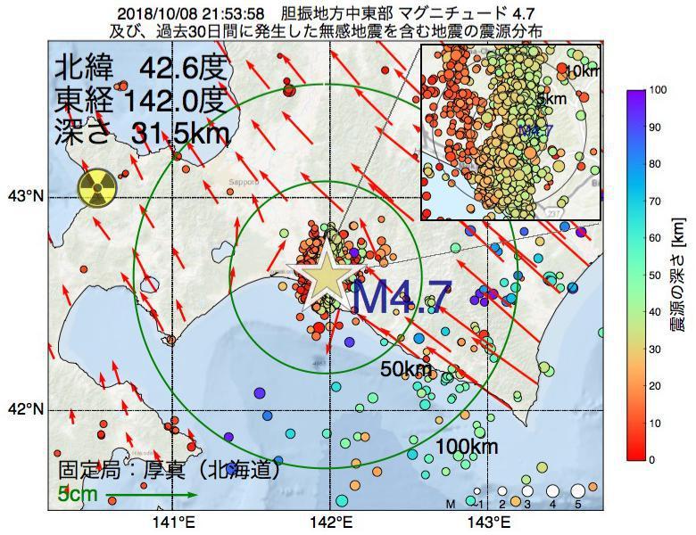 地震震源マップ:2018年10月08日 21時53分 胆振地方中東部でM4.7の地震