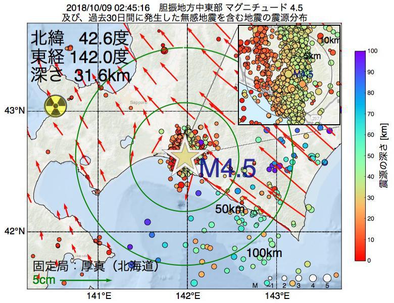 地震震源マップ:2018年10月09日 02時45分 胆振地方中東部でM4.5の地震